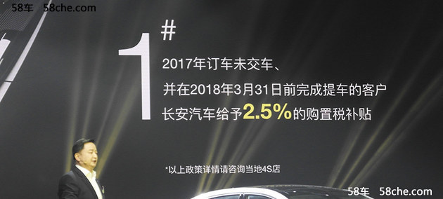 长安睿骋CC正式上市 售8.99-13.89万元
