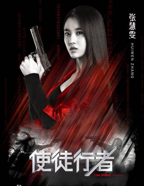 2016年,张慧雯在香港警匪电影《使徒行者》中饰演霸气女保镖小英,再