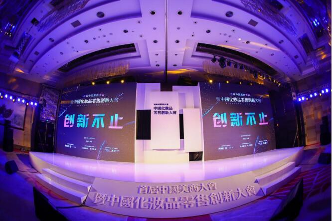 【中国美商大会】艾丽丝小姐创始人龚天贵:微商的出路是三商合一,拿来主义