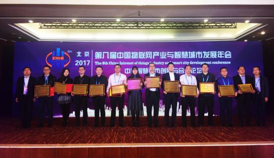 联想懂的通信荣获2017中国物联网领军企业奖