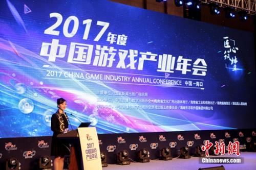 2017年度中国游戏产业年会