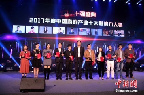 谢斐获评2017年度中国游戏产业十大影响力人物