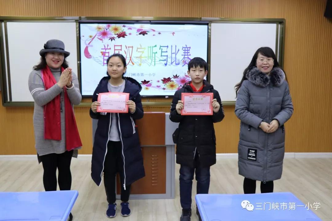 河南三门峡市第一首届举行小学汉字听写v首届活的弹小学生吉他图片