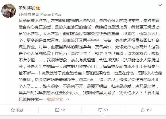 【热点】郭斌暗示刘国梁或很快回归国乒 称离开是坦然归来是热爱『开球网』