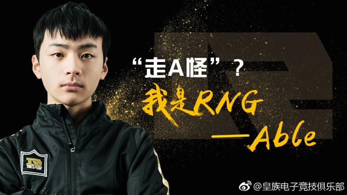 """RNG官宣:皇族青训""""走A怪""""调入RNG"""