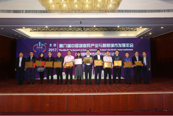 "AIoT创新模式再获认可——特斯联获评""中国智能物联网领军企业奖"""