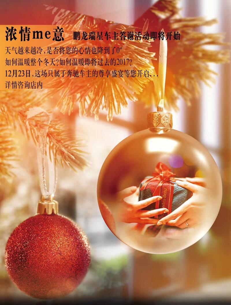 心动不如行动,玩转圣诞,颠覆party,等你一起来show!