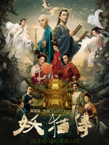 年仅25岁的日本演员 陈凯歌凭什么选他演《妖猫传》