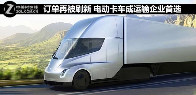 订单再被刷新 电动卡车成运输企业首选