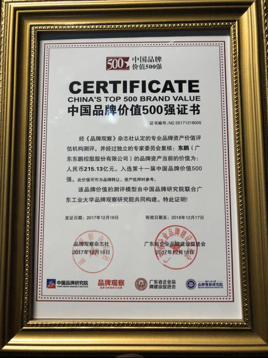 东鹏(控股)上榜2017第十一届中国品牌价值500强