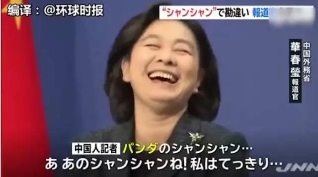 我们相信,香香在日本将得到日本人民的友好款待.