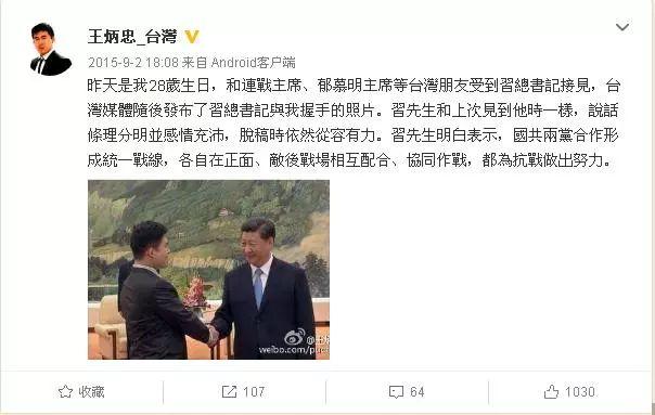 """台湾""""papi酱""""因为什么被蔡英文政府带走"""