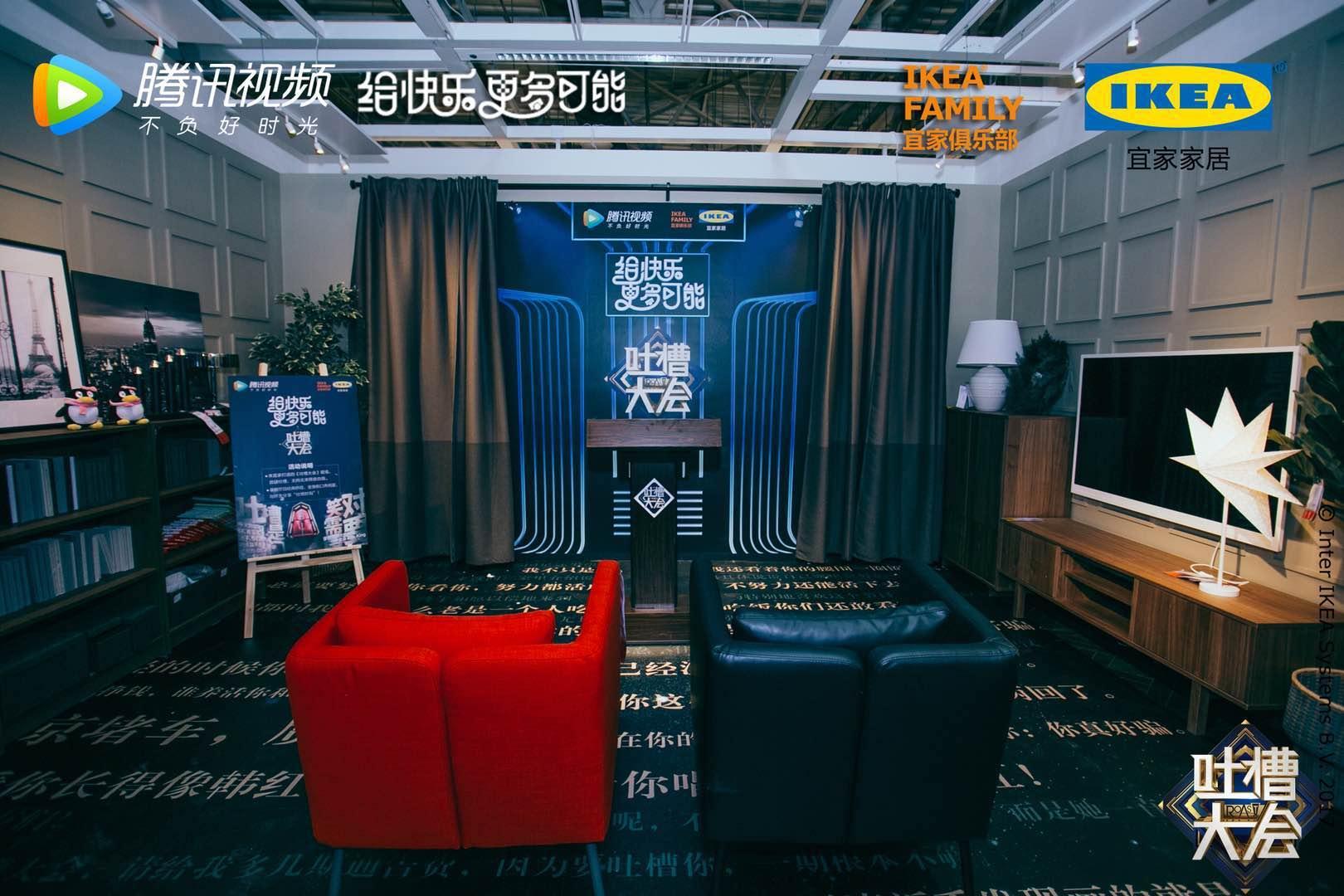 """腾讯视频X北京宜家俱乐部打造 """"综艺游乐"""