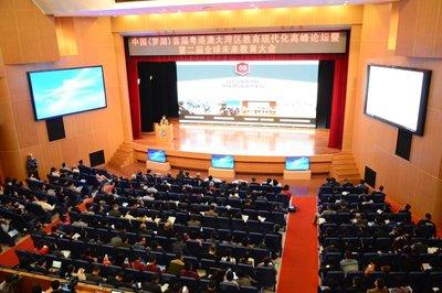 第二届全球未来教育大会现场图