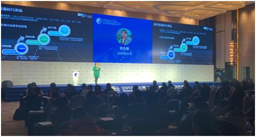 2017第三届全球跨境电子商务大会