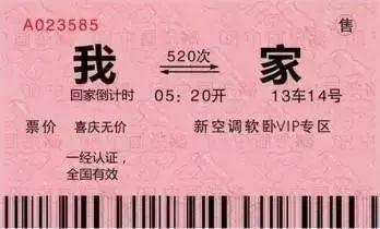 18年春运火车票预售时间公布 超强抢票攻略来了!
