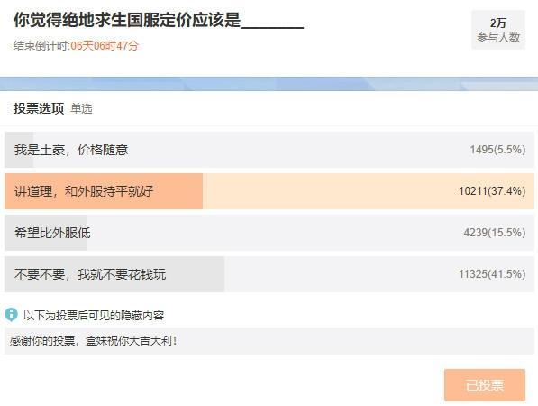 腾讯《绝地求生》国服定价调查:41%的人希望免费