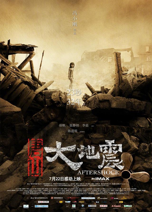 《芳华》7.4亿超《私人订制》 成冯小刚最卖座电影