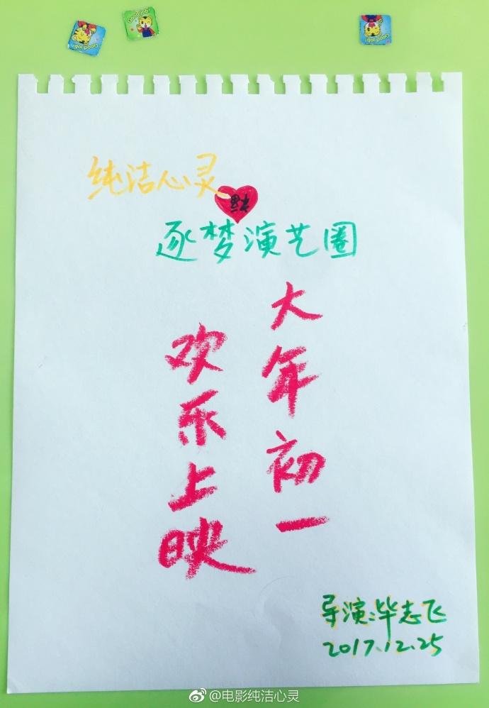 《纯洁心灵》重新定档大年初一 毕志飞亲手绘制海报