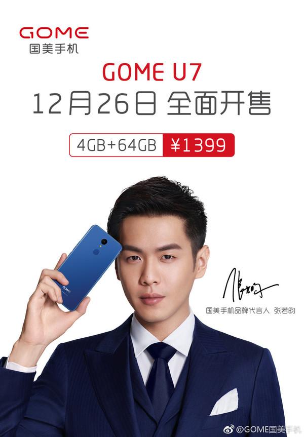 更亲民的 黑科技 !国美U7手机火热开售