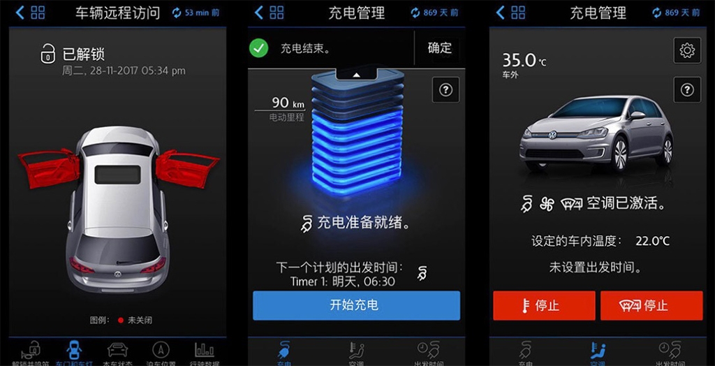 进口e-Golf的APP应用.jpg
