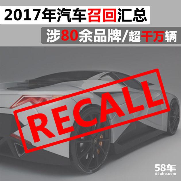 2017汽车召回汇总 涉80余品牌/超千万辆