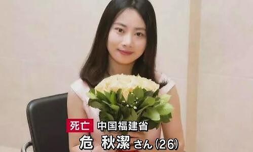 (日本《中文导报》)