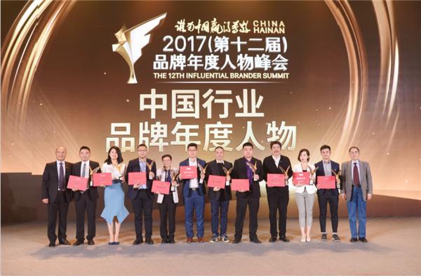 中国品牌年度人物峰会水松缘获两项殊荣