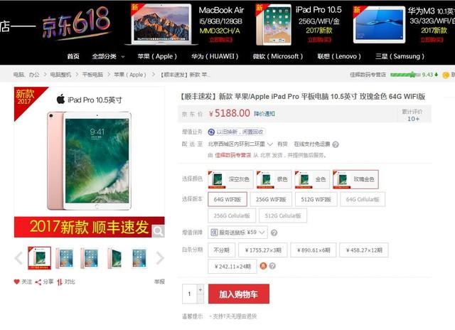 618玩网游爽爆换新机 8款平板年中抢先购