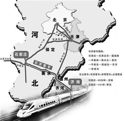 石济高铁明日开行京津冀 矩形 高铁环形网形成
