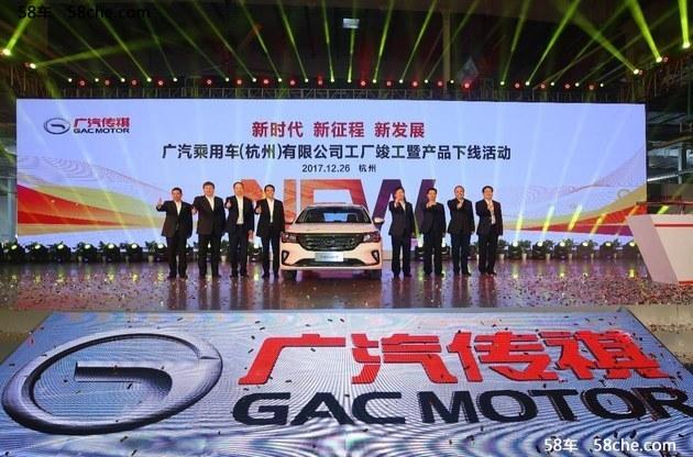 广汽传祺杭州工厂竣工 传祺GA4新车下线