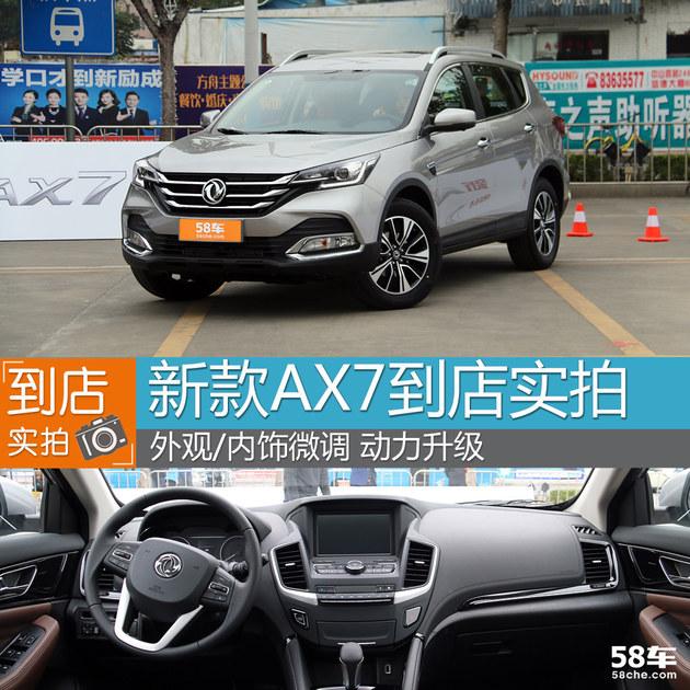 东风风神新AX7到店实拍 动力系统大升级
