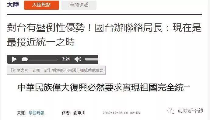 台媒帮划重点:今天的大陆最接近实现统一的目标-壹河南1hn.org