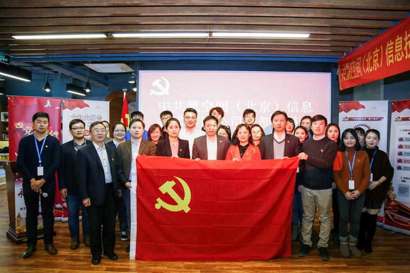 氪空间成立党支部,深化党建工作与创新服务融合