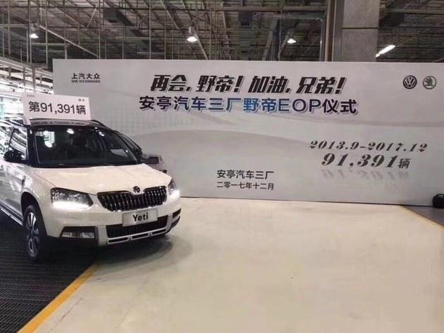 国产斯柯达Yeti正式停产 替代车型更强大