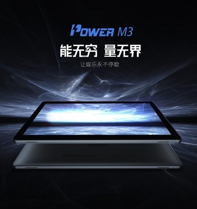 11月7日开抢 酷比魔方Power M3超值上新