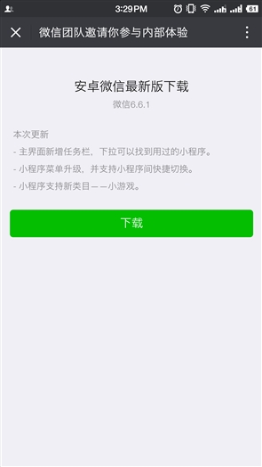 安卓微信更新v6.6.1版本:下拉任务栏 新增小游戏类目