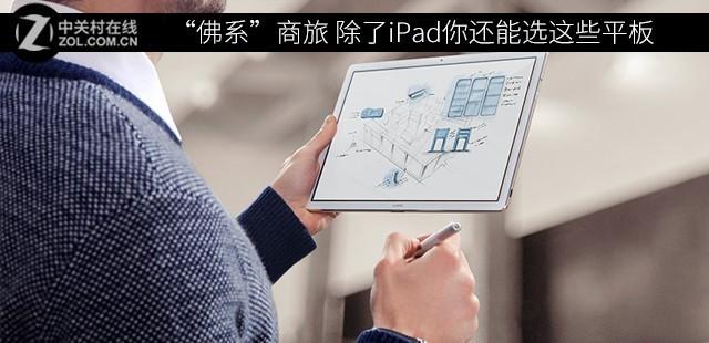 """""""佛系""""商旅 除了iPad你还能选这些平板"""
