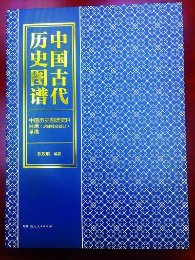 60年修成《中国古代历史图谱》
