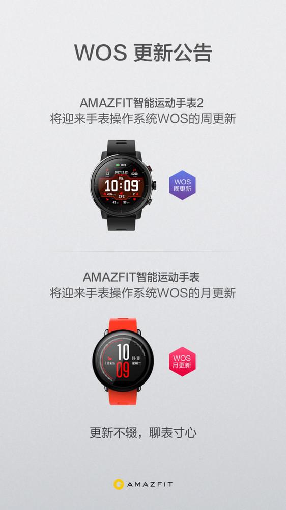 "华米手表ROM到来 正式命名为""WOS"""