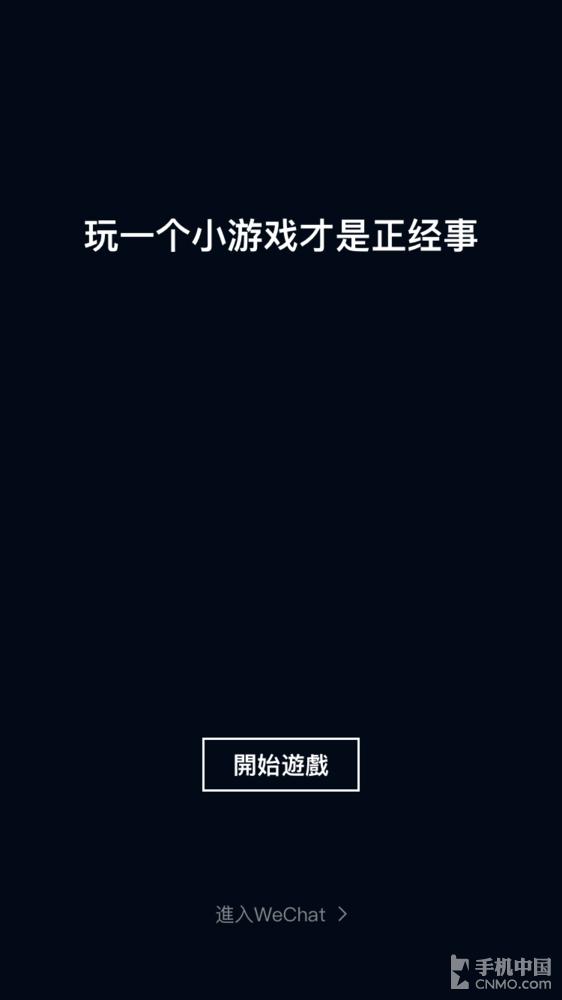 """微信6.6.1版发布 一起来小程序里""""跳一跳"""""""