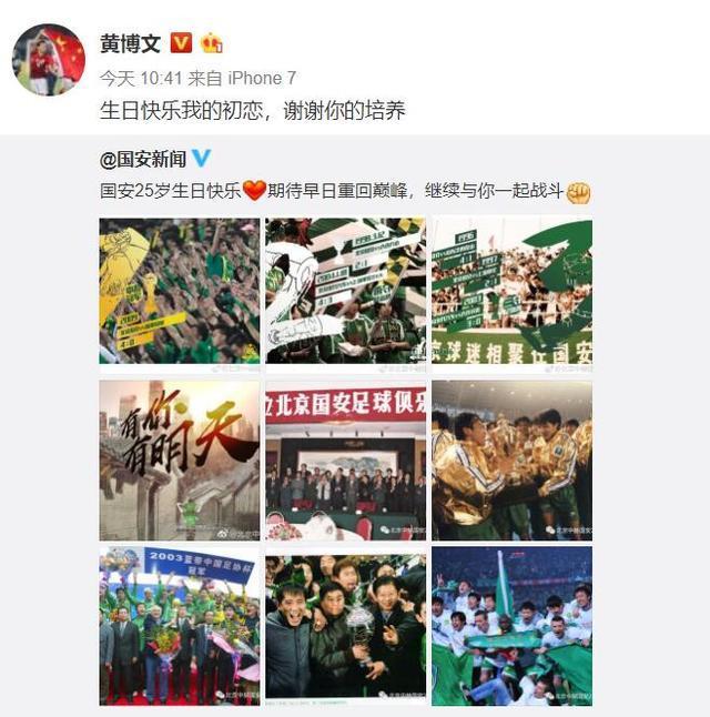 黄博文发文祝国安25岁生日快乐 于汉超回的一张图亮了