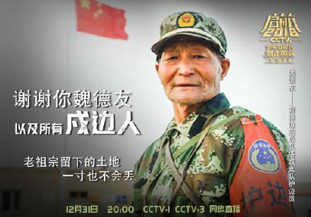 央视新年晚会海报