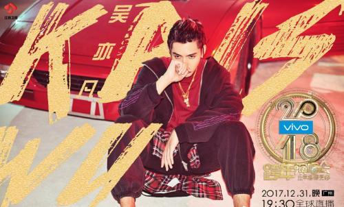 江苏卫视跨年演唱会海报