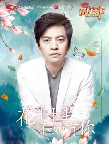 四川卫视跨年演唱会海报