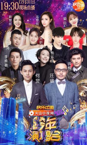 湖南卫视跨年演唱会海报
