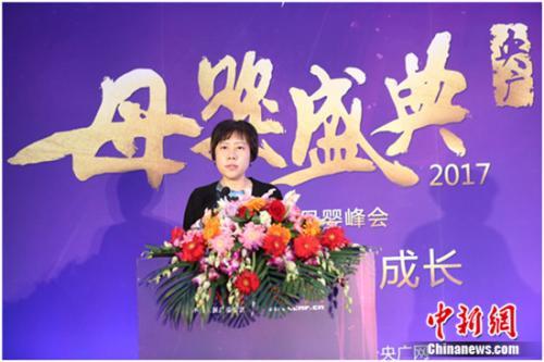 央广网副总裁刘京萍致辞