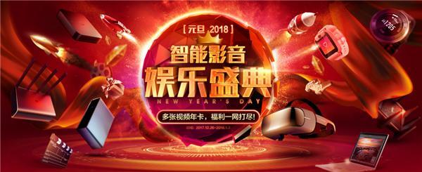 购物赢视频年卡,京东智能影音娱乐盛典让你抽