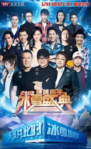 北京卫视跨年晚会海报