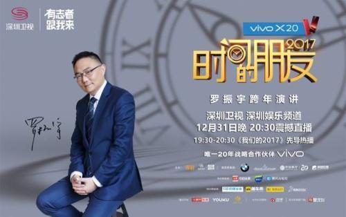"""深圳卫视""""知识跨年""""海报"""